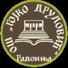 "Основна школа ""Гојко Друловић"""